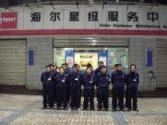 沈阳市皇姑区海尔售后服务中心